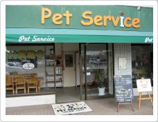 ペットサービス北店
